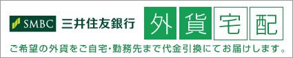 SMBC三井住友銀行の外貨宅配