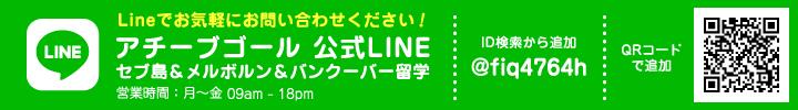 LINEでお気軽にお問い合わせください