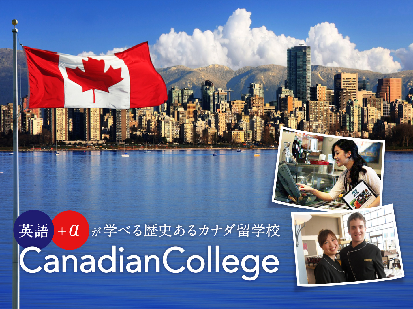 英語+αが学べる老舗のカナダ留学校