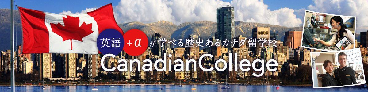 英語+aが学べる歴史あるカナダ留学校 Canadian College
